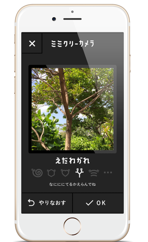 ミミクリーズのアプリ画面1