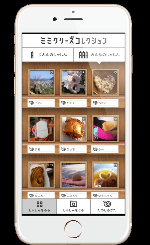 ミミクリーズのアプリ画面2