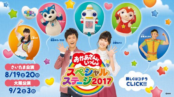 おかあさんといっしょスペシャルステージ2017 イベント特設ページ