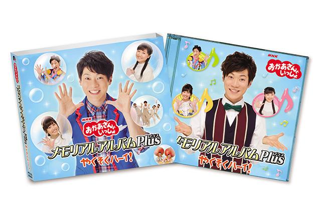 CD「おかあさんといっしょ メモリアルアルバムPlus(プラス) やくそくハーイ!」