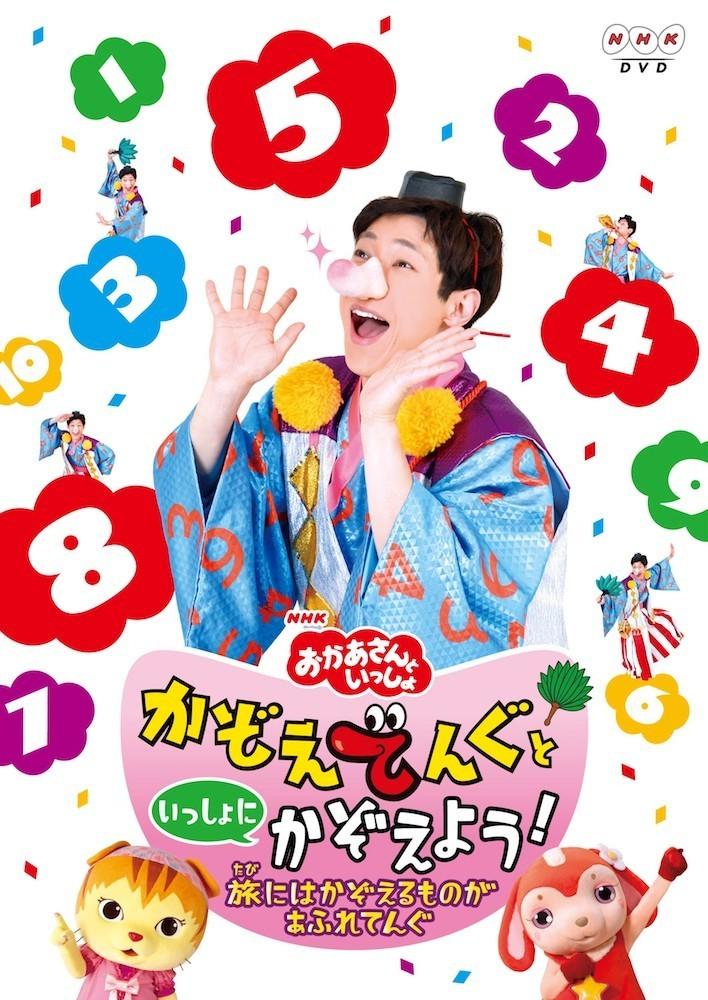 NHK「おかあさんといっしょ」かぞえてんぐといっしょにかぞえよう!~旅にはかぞえるものがあふれてんぐ~