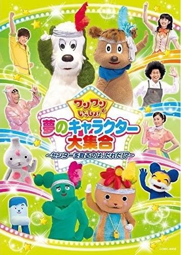 DVD「ワンワンといっしょ!夢のキャラクター大集合 ~センターを取るのは、だれだ!?」