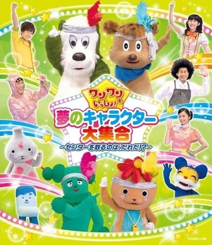 ワンワンといっしょ! 夢のキャラクター大集合 ~センターを取るのは、だれだ!?~【Blu-ray】