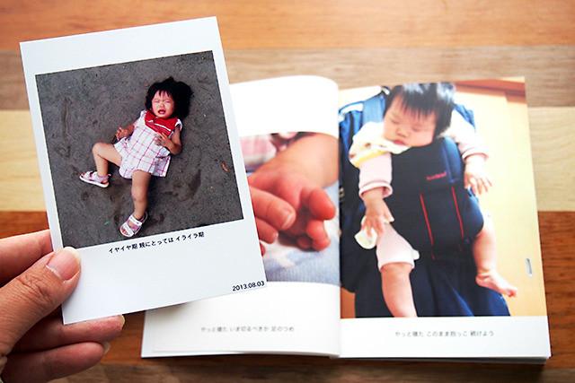 子育てフォト川柳アルバムのイメージ