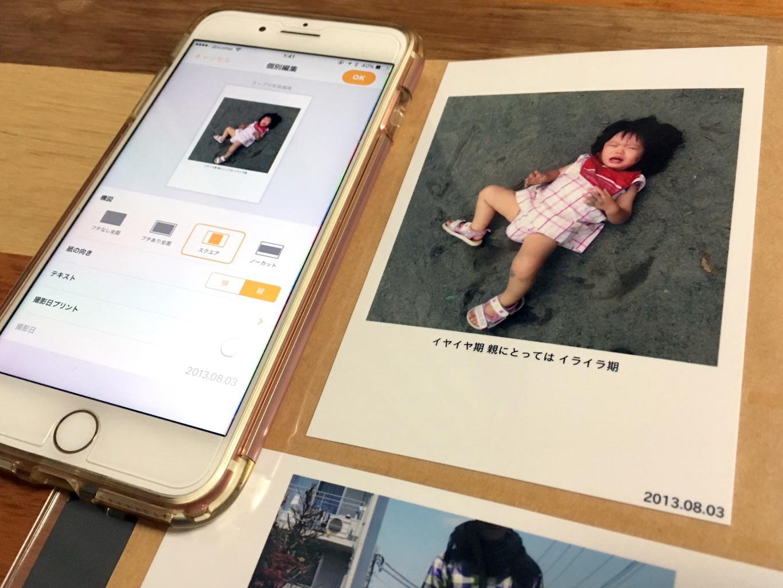 「さくっとプリント」でつくる子育てフォト川柳アルバムのイメージ