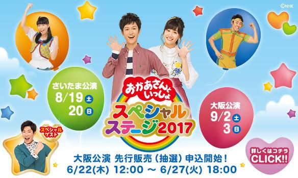 SS2017_6/22-1156_大阪先行開始