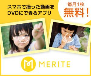 スマホで撮った動画をDVD にできるアプリ MERITE