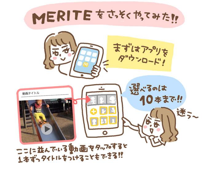 merite_01