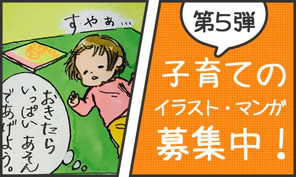 「子育てのイラスト・マンガ」第5弾募集中
