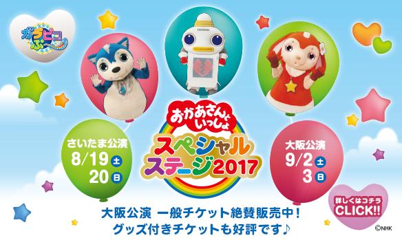 SS2017_7/10 10:00 大阪一般