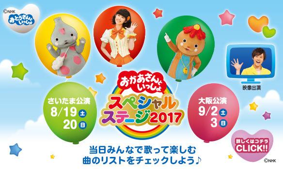 SS2017_7/24〜 大阪一般売り止め