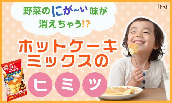 森永様野菜+ホットケーキミックス