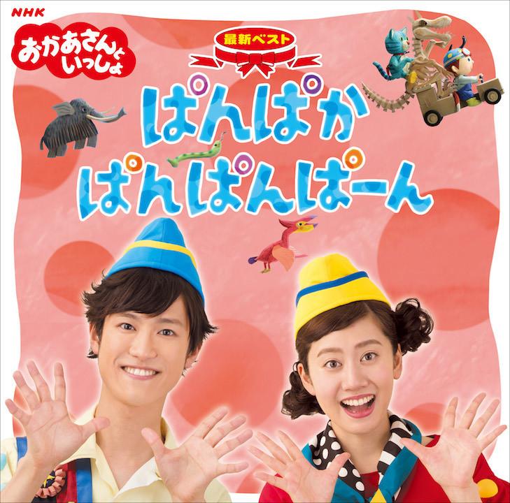 NHK おかあさんといっしょ 最新ベストCD「ぱんぱかぱんぱんぱーん」