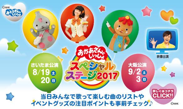 SS2017_さいたま終了〜大阪会場案内公開前