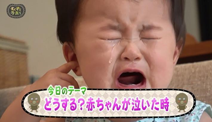 どうする?赤ちゃんが泣いた時