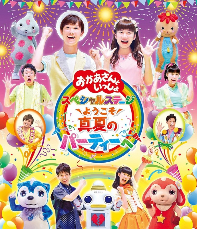 おかあさんといっしょスペシャルステージ2017_Blu-ray