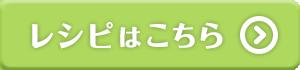 btn_recipe_b