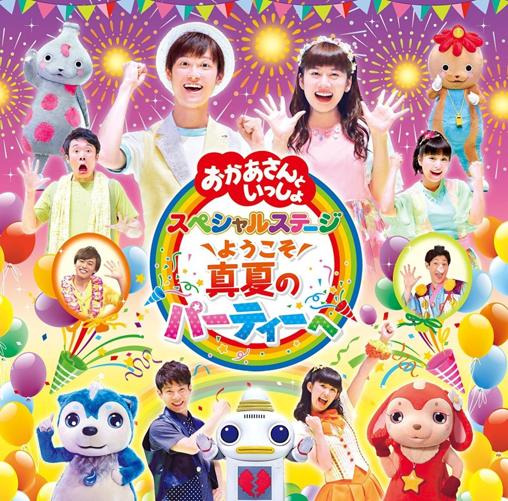 おかあさんといっしょ スペシャルステージ ~ようこそ、真夏のパーティーへ~【CD】