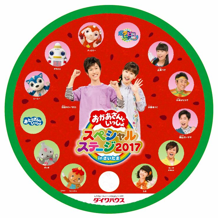 「おかあさんといっしょスペシャルステージ2017」プログラム