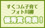 thumb_senryu_yushusho