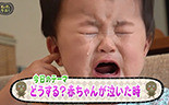 すくすく子育て 「どうする?赤ちゃんが泣いた時」