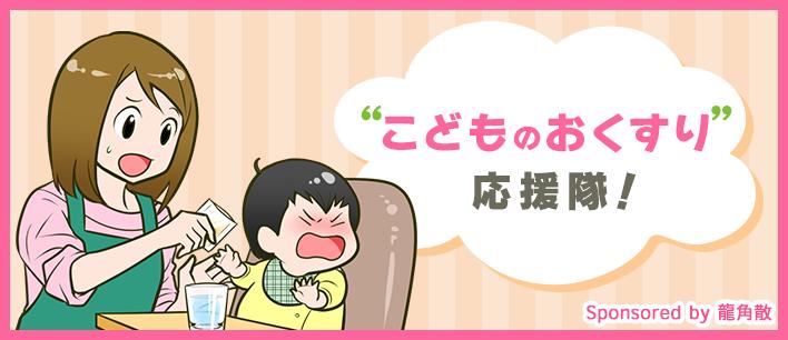 ttl_okusuri