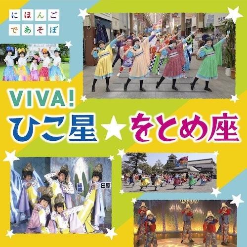 NHK にほんごであそぼ「VIVA!ひこ星☆をとめ座」