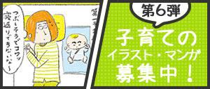 「子育てのイラスト・マンガ」募集第6弾!