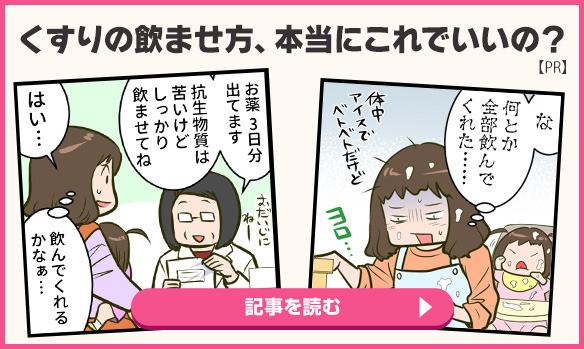 【龍角散】くすりの飲ませ方マンガ