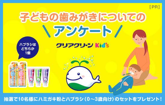 子どもの歯みがきについてのアンケート【花王】