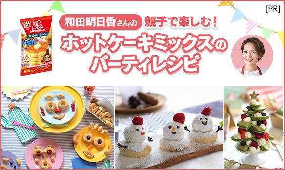和田明日香さんの「親子で楽しむ!ホットケーキミックスのパーティレシピ」 [PR]