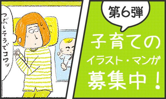 「子育てイラスト・マンガ」第6弾の募集