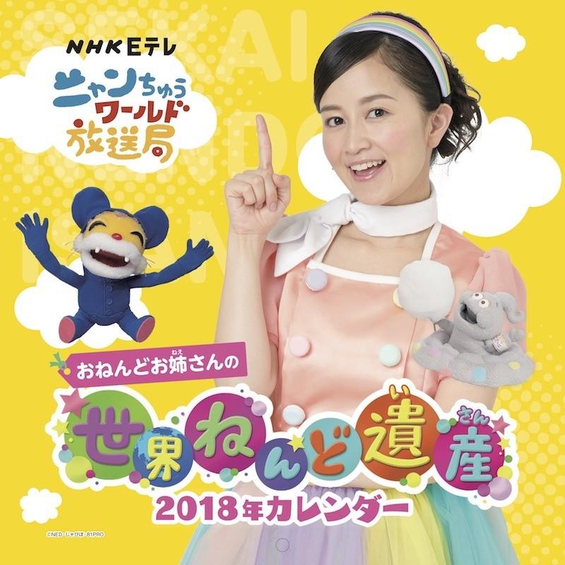 ニャンちゅうワールド放送局 世界ねんど遺産 2018年カレンダー