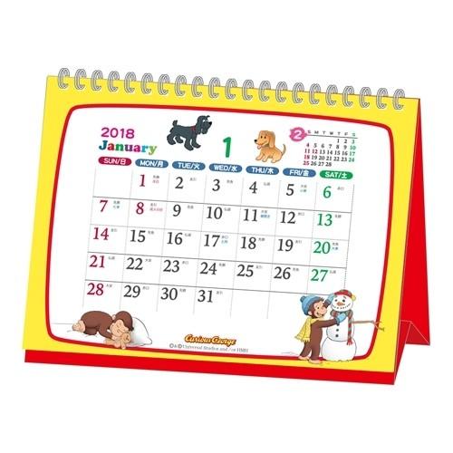 おさるのジョージ 卓上カレンダー 2018