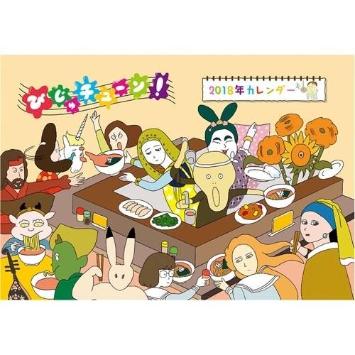 びじゅチューン! 2018年卓上カレンダー