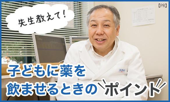 【龍角散】専門家インタビュー1122