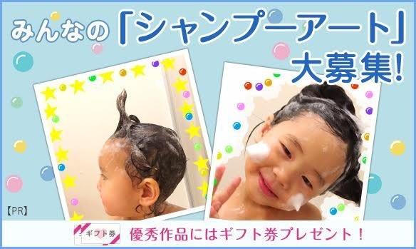 【花王】シャンプーアート募集1124