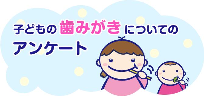 子どもの歯みがきについてのアンケート[PR]