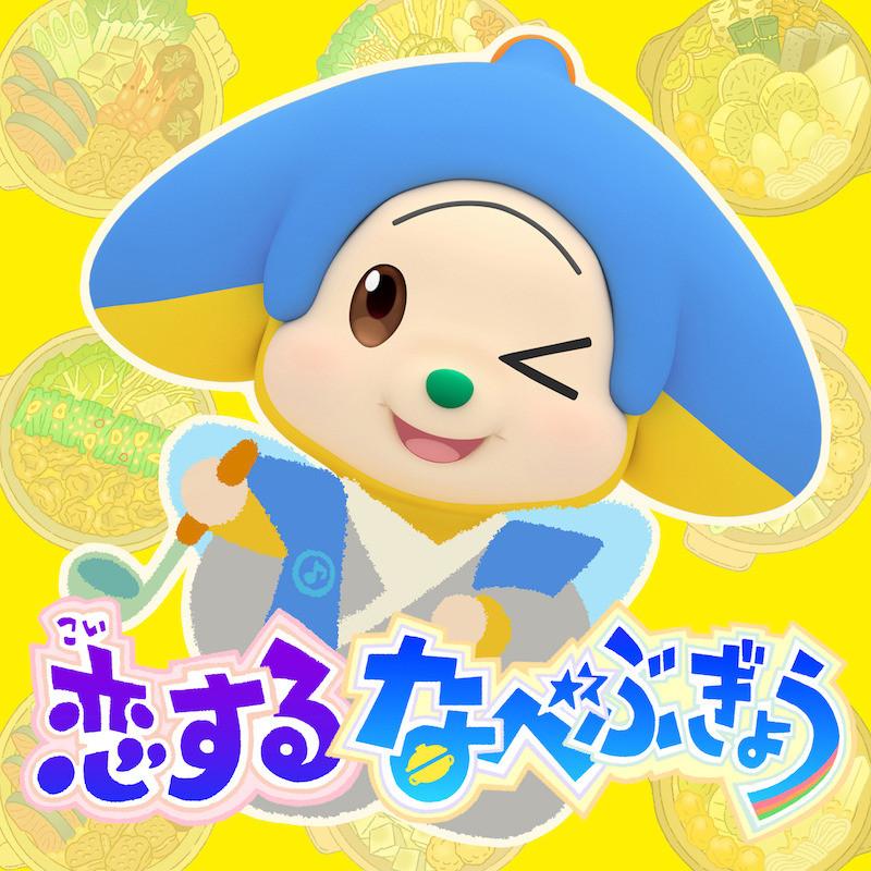 otoppe_koinabe