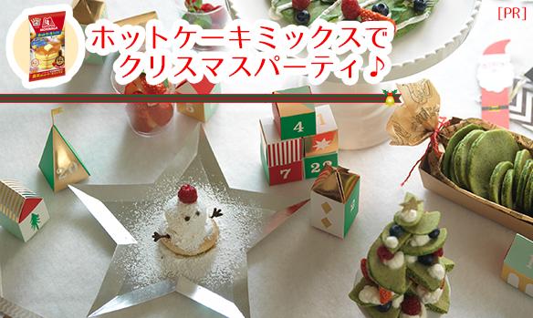 森永様_HCMパーティーレシピ