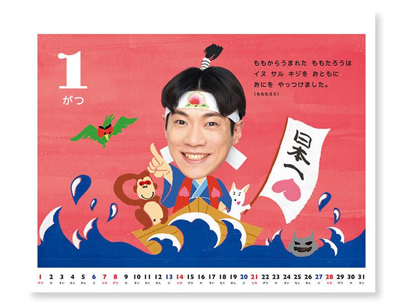 横山だいすけカレンダー2018(卓上)