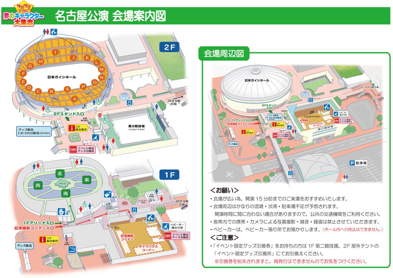 「ワンワンといっしょ!夢のキャラクター大集合」名古屋公演 日本ガイシホール 会場案内図