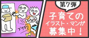 「子育てのイラスト・マンガ」募集第7弾!