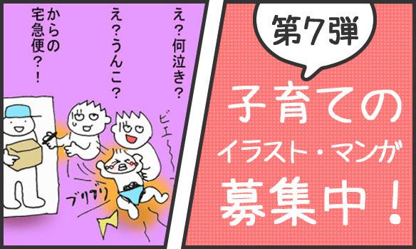 「子育てのイラスト・マンガ」募集中!