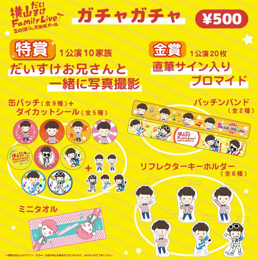 daisuke_goods2