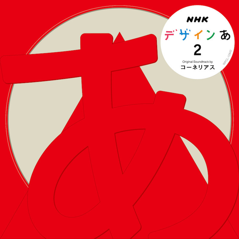 「デザインあ2」サウンドトラック