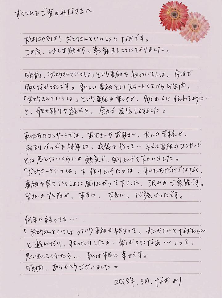 なおちゃんのお手紙