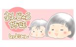 """子育て""""あるある""""マンガ「まんじゅう姉妹」 by ようみんさん"""