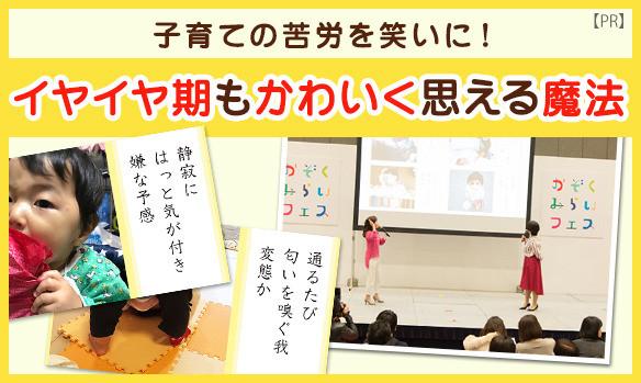 花王メリット_子育てフォト川柳イベント180412