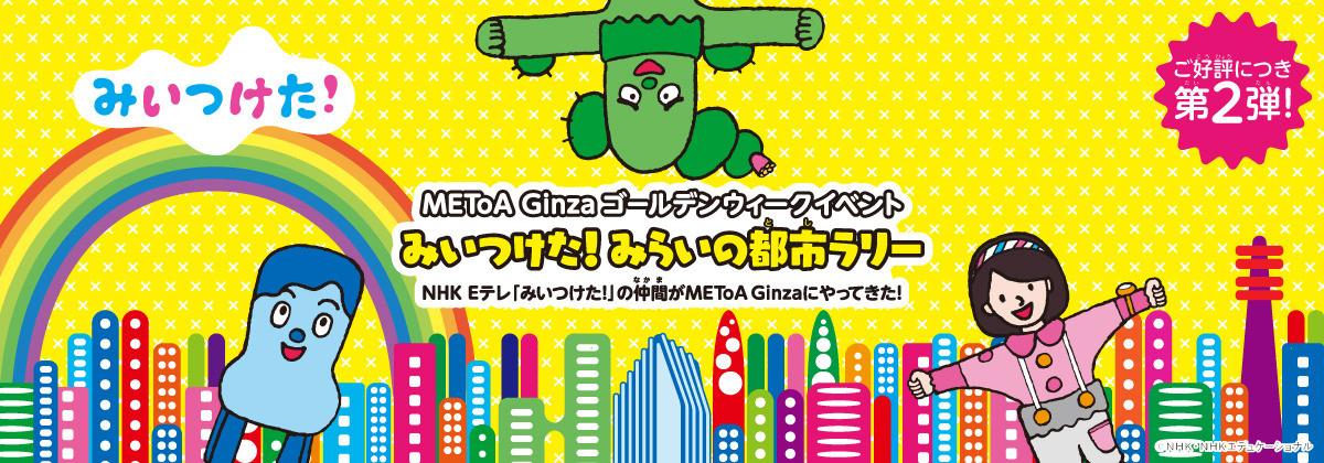 mitsuketa_banner_1200x420px_0420